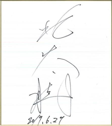 北太樹、サイン色紙(H29.06.29)