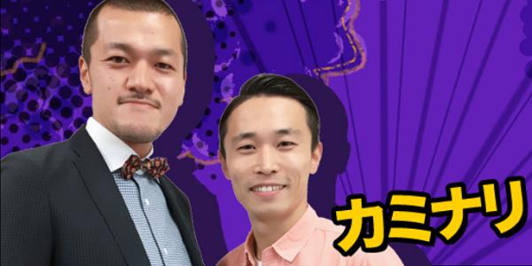 お笑いコンビ【カミナリ】のプロフィールと、BINGO5のCMを紹介!