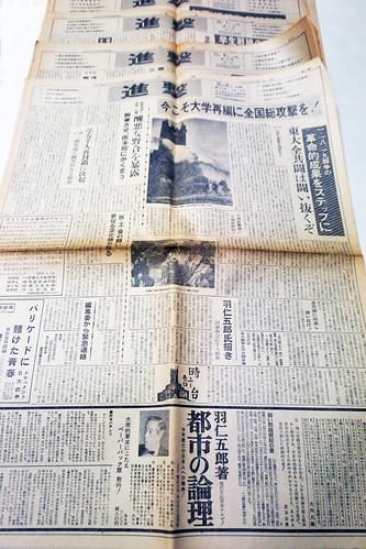 fig02_06_shingeki_toshi_no_ronri