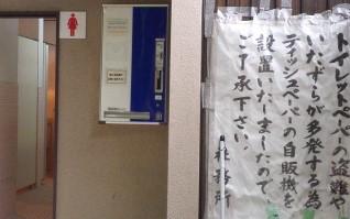 藤森神社のトイレ