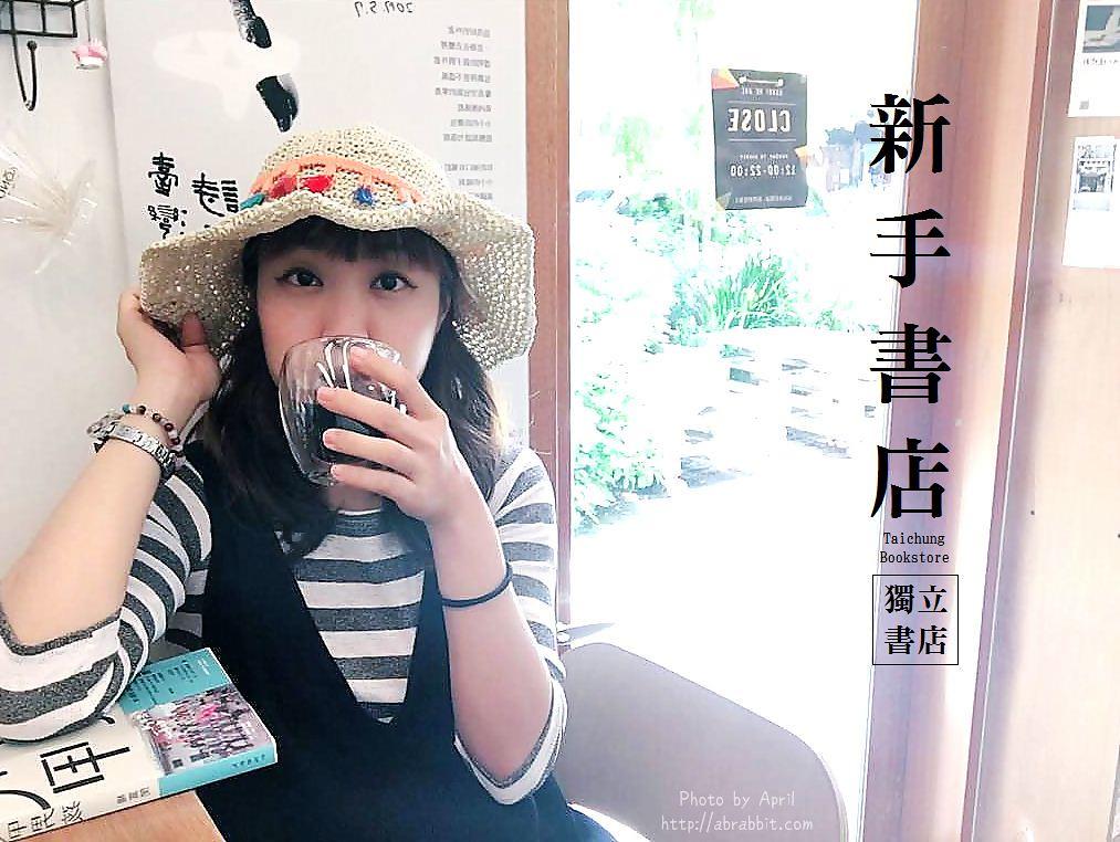 台中独立书店|新手书店-范特喜9号店,近勤美诚品绿园道