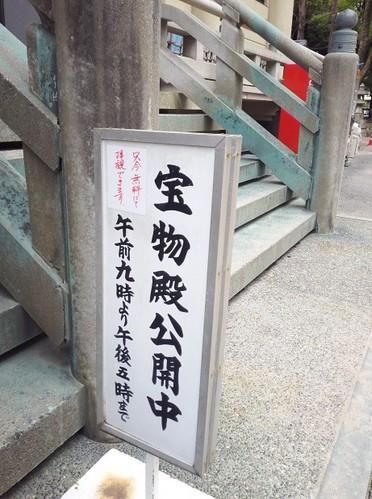 藤森神社宝物殿