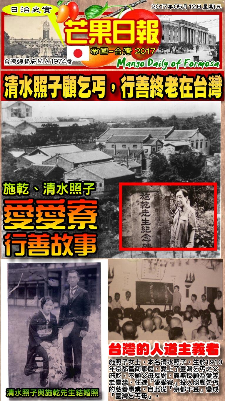 170512 芒果日報--日治史實--清水照子顧乞丐,行善終老在台灣