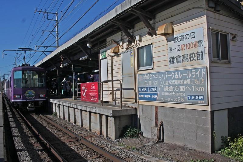 Travel-Japan-江之島電鐵-鎌倉-灌籃高手平交道-17docintaipei (8)