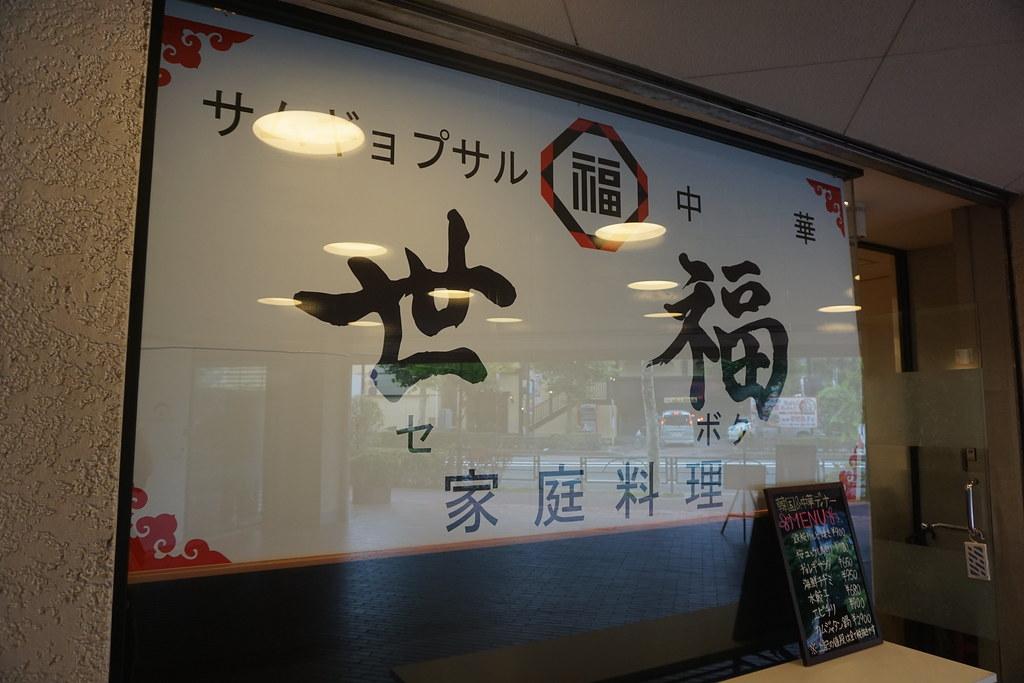 世福(桜台)