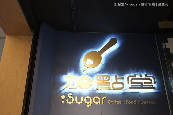 34945692250 0a9ee74bca b - 《台中♥食記》加點堂/+‧sugar/咖啡 食趣。史上最浮誇冰沙,甜甜圈、馬林糖、馬卡龍,少女心噴發無極限!