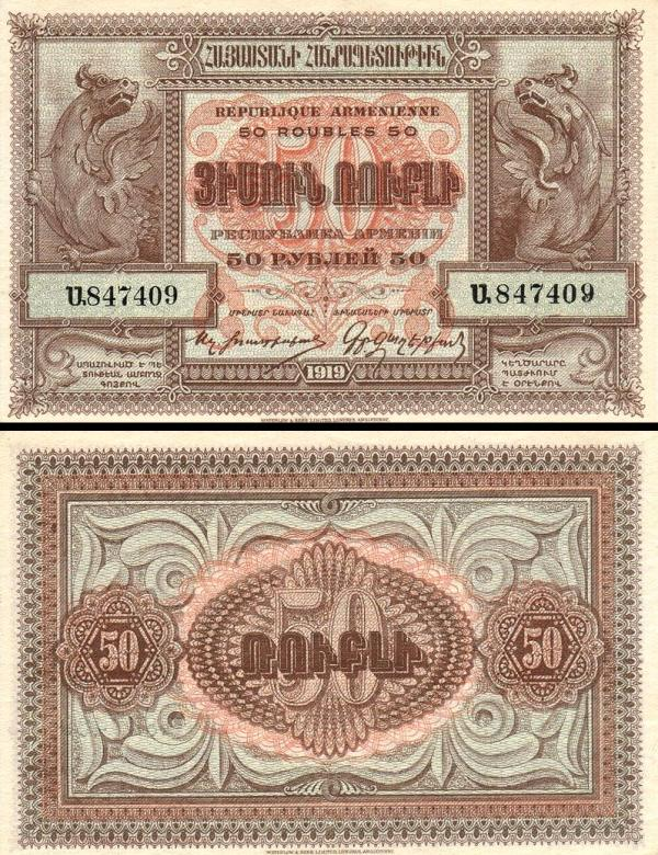 50 Rublov Arménsko 1919, P30