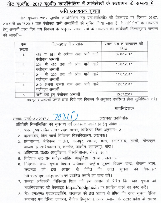 UP MBBS/BDS Admission 2017 - Uttar Pradesh NEET Counselling