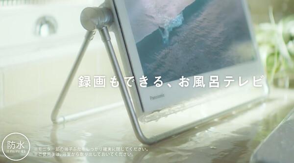 パナソニックの防水テレビ 新CM「ポータブル・ビエラ」お風呂テレビの価格は?
