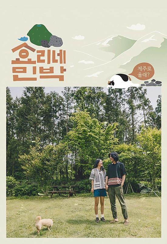 Nhà Trọ Của Hyori (2017)