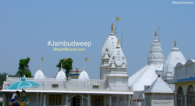 जम्बूद्वीप तीर्थ (Jambudweep Tirth) - Hastinapur, District: Meerut Uttar Pradesh - 250404 Hastinapur Uttar Pradesh