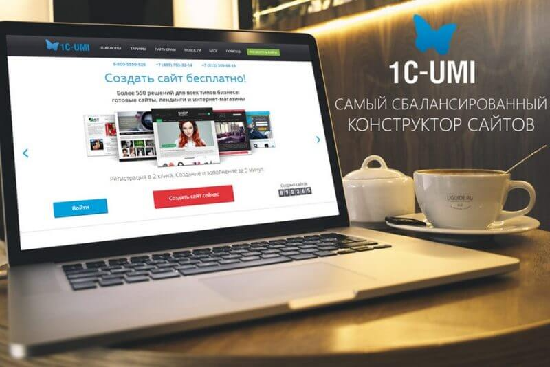 Онлайн конструктор сайтов UMI