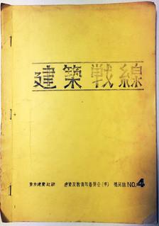 fig02_08_kenchiku_sensen