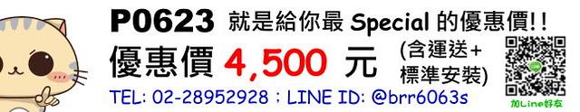 P0623 Price