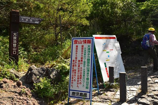 韓国岳・大浪池登山口