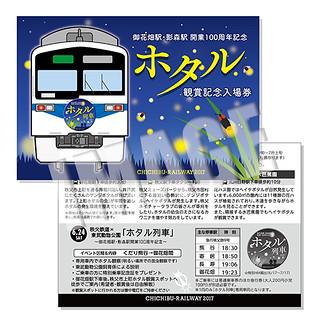 【6/17発売】「ホタル列車」運行記念★ホタル観賞記念入場券(ポストカードサイズ台紙)
