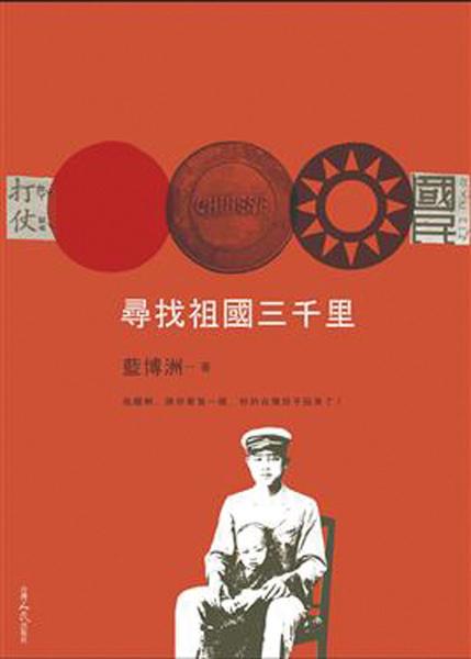 作家藍博洲的《尋找祖國三千里》記錄了殖民地台灣青年吳思漢回返祖國參加抗戰的故事。