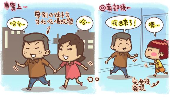 小資女愛情故事2