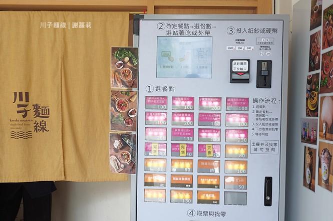 34739658584 a38c715bf2 b - 《台中♥食記》川子麵線。史上最浮誇的台灣滋味,鹹酥雞與傳統麵線也能粉嫩地讓人少女心大噴發!