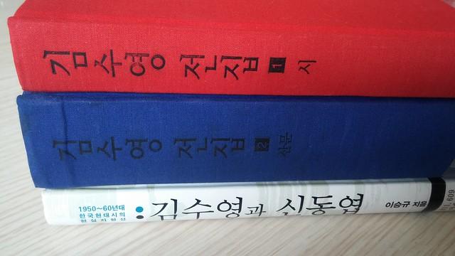 독서노트 : 김수영 전집