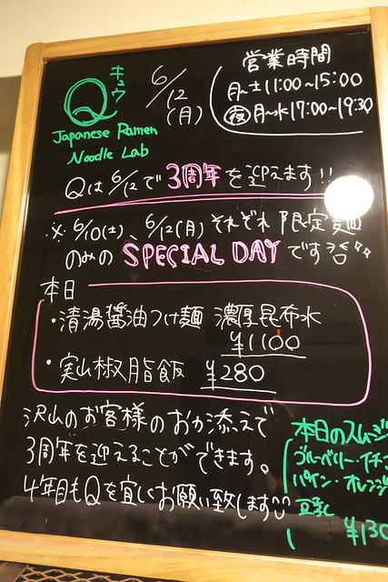 ラーメン Q 16回目_02