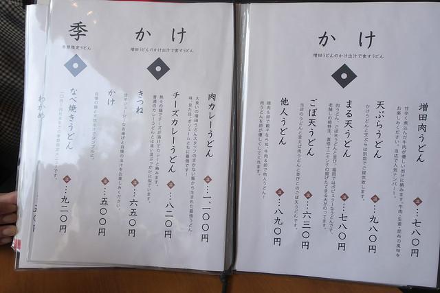 増田うどん_04