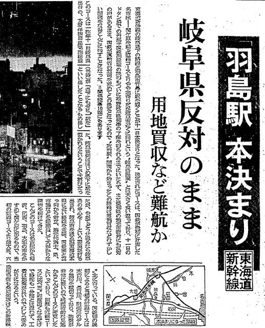 新幹線岐阜羽島駅は大野伴睦の政治駅か (11)