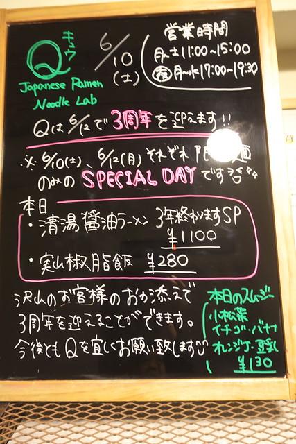 ラーメン Q 15回目_02