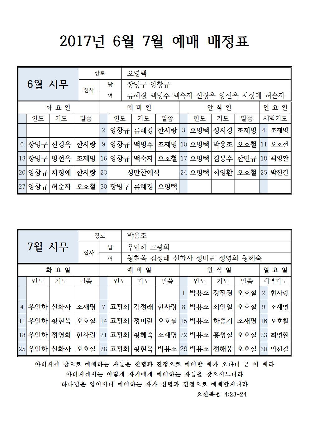 2017년 6 7월 예배배정표001