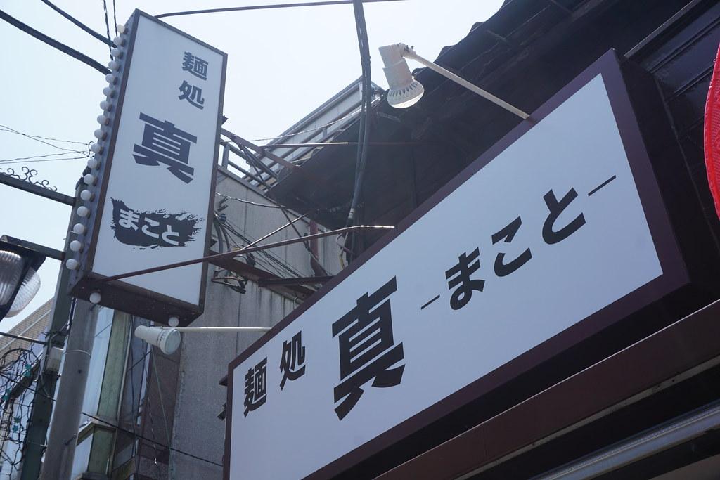 真(東長崎)
