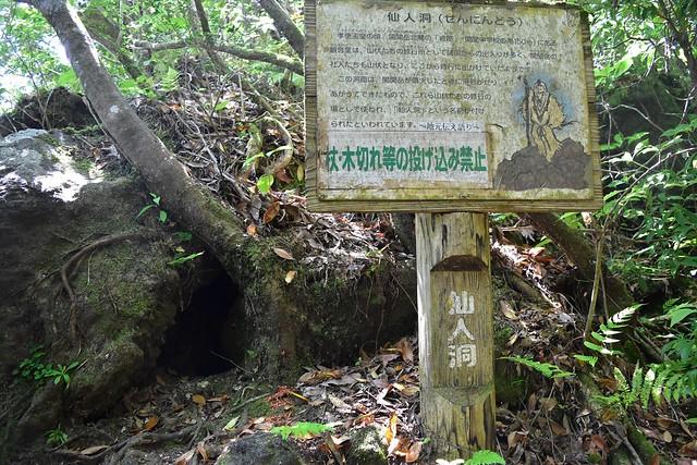 開聞岳 仙人洞標識
