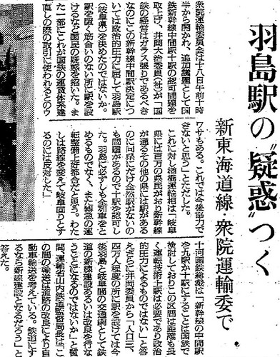 新幹線岐阜羽島駅は大野伴睦の政治駅か (5)