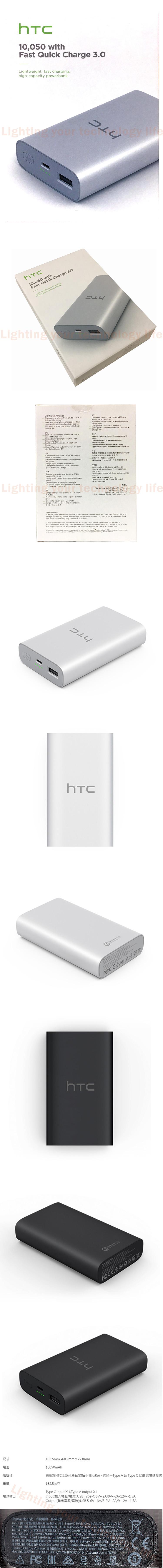 HTC QC 3