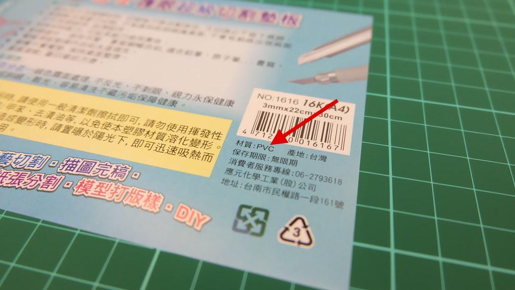 20170628 PVC 毒桌墊退出校園