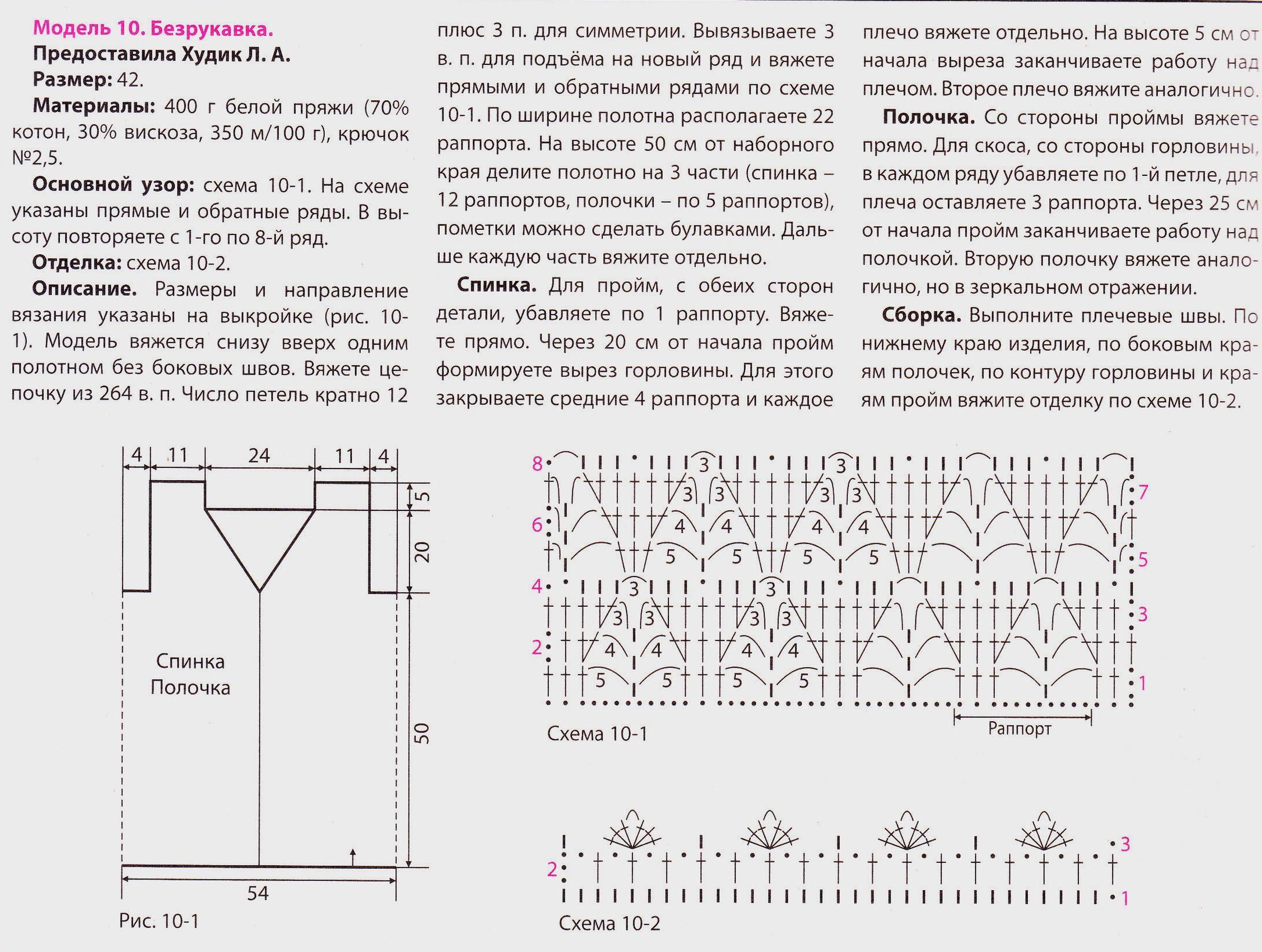 0221_ВяжемКрюч111 (29)