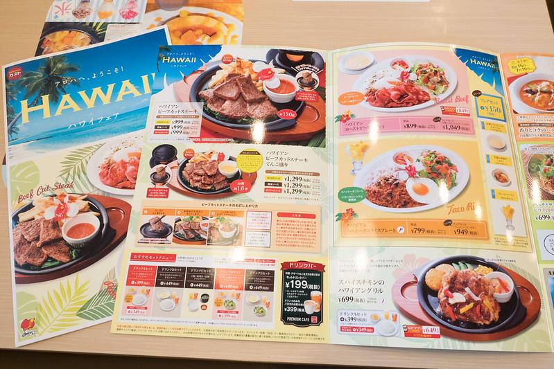 Gusto_HAWAII-4