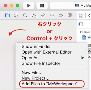 Xcode workspaceの左画面からProject Navigatorを選択し、ナビゲータを右クリックするとメニューが表示される。