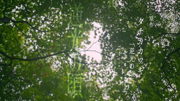 映画『逆光の頃』の予告編
