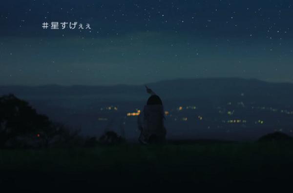 宇多田ヒカル「#星すげぇぇ」