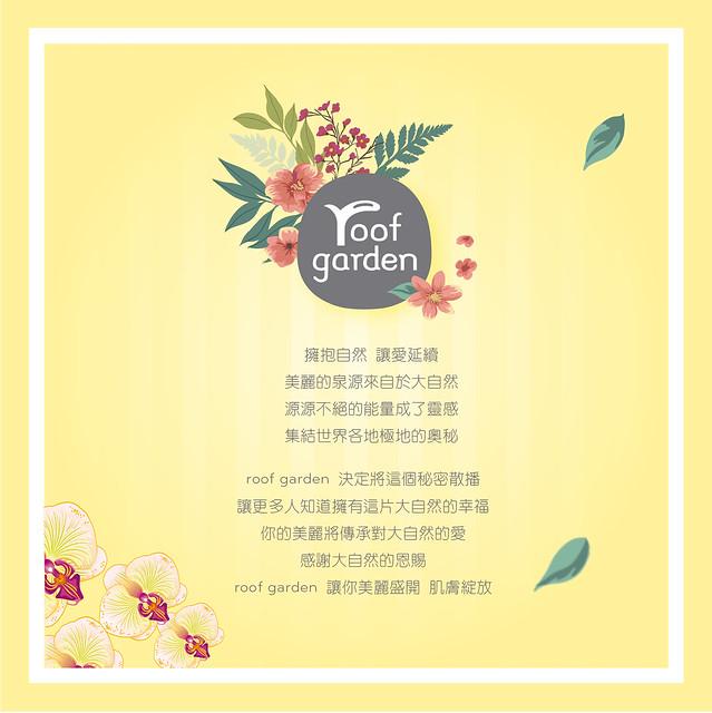 RoofGarden蝴蝶蘭極透光面膜-06