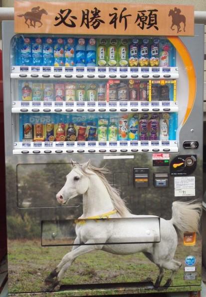 馬の自販機カバーシート