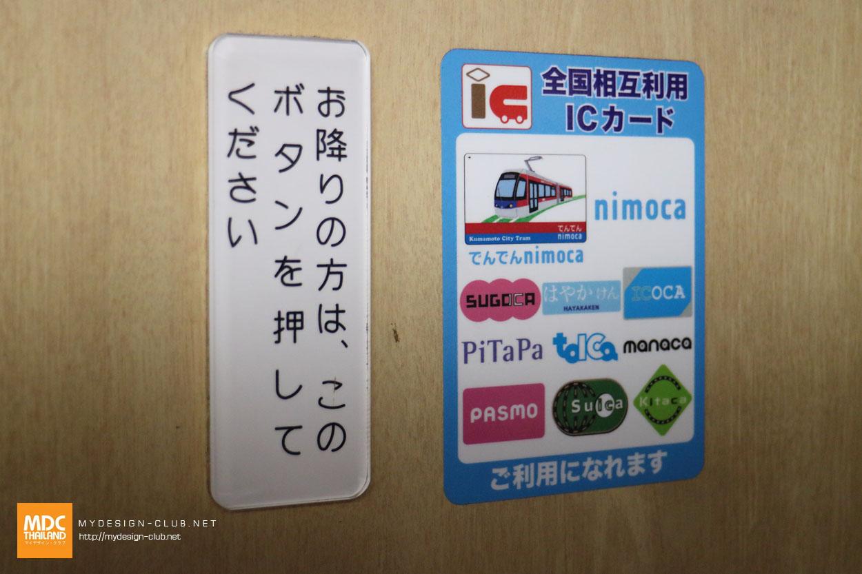 MDC-Japan2017-0404