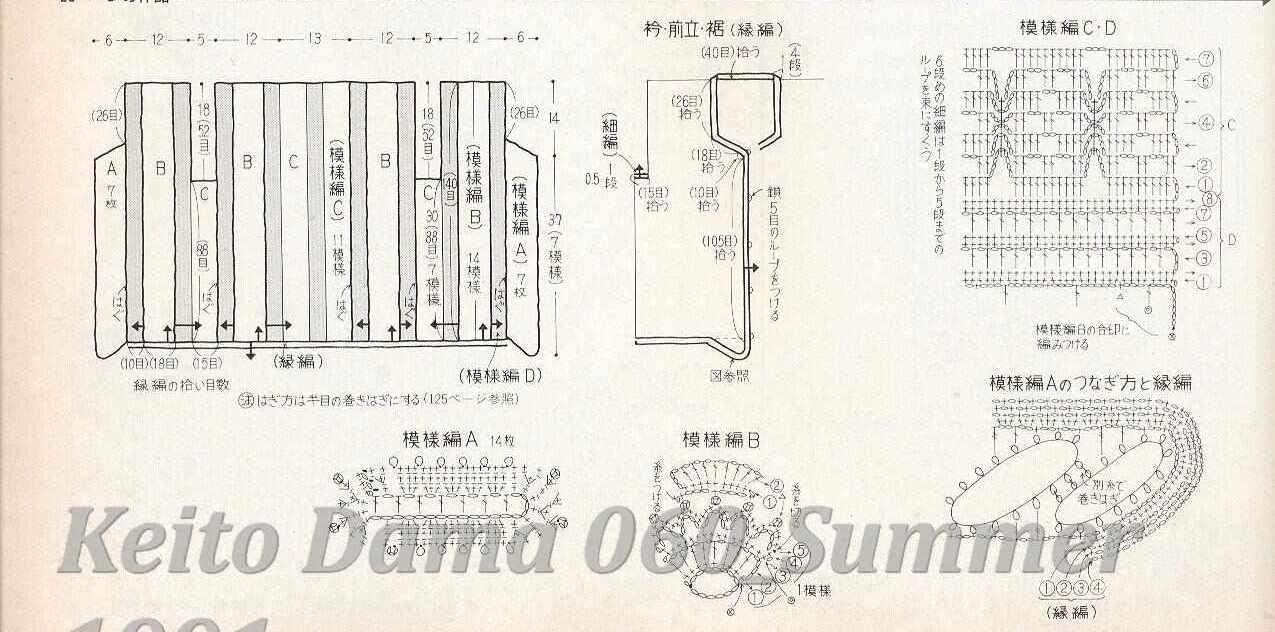 0805_Keito Dama 1991-060 (22)