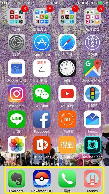 讓雜亂的iPhone桌面井然有序02