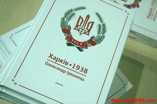 Ірванець Харків 1938-1
