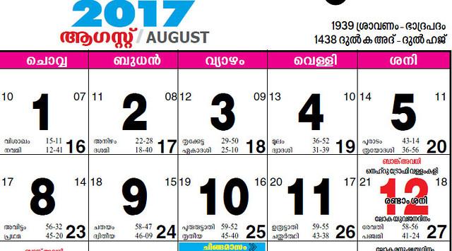 nehru trophy boat race 2017 date