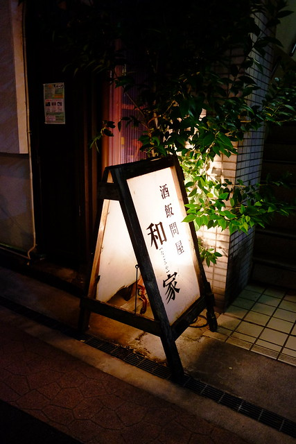 nagomiya 和家