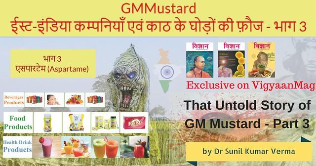 GM Mustard, ईस्ट-इंडिया कम्पनियाँ एवं काठ के घोड़ों की फ़ौज - भाग 3 - Aspartame