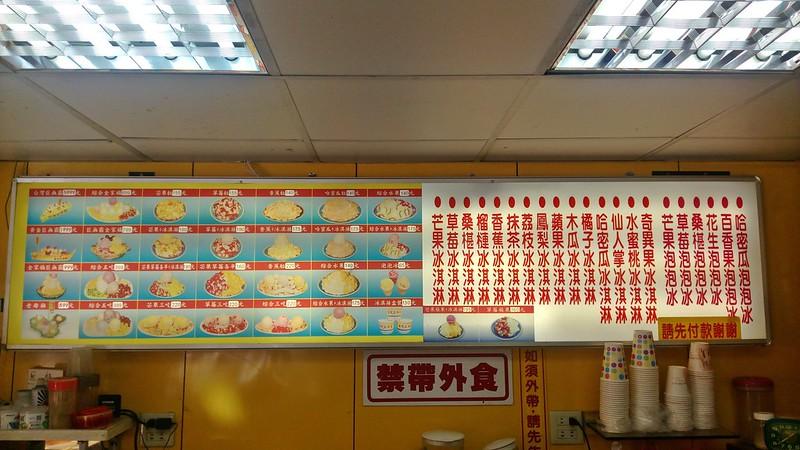 公館美食-東南亞冰店 (3)