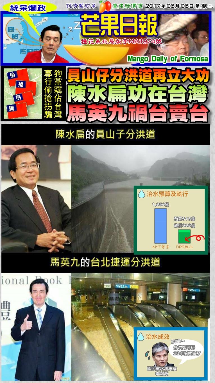 170606芒果日報--統呆爛政--陳水扁功在治水,馬英九口水治國